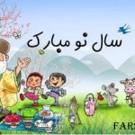 اس ام اس تبریک عید نوروز ۹۳