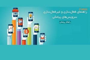 فعال سازی پیامک تبلیغاتی