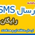 پنل رایگان ارسال SMS