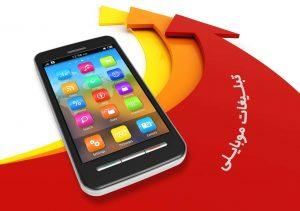 تبلیغات موبایلی ، با مشتری حرف بزنید