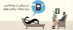 درسهایی از روانشناسی برای تبلیغات پیامکی موفق